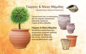 Γιώργος & Νίκος Μάμιδας, Εργαστήριο αγγειοπλαστικής