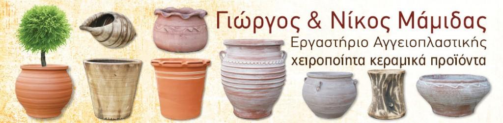 mamidas-clay-b